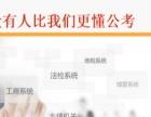柳州中公公务员面试培训,广西中公研究院院长亲自授课