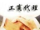 虎门工商注册 虎门代理商标注册 公司注册