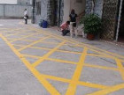 北京朝阳车位划线 停车场划线 小区划线 车库划线 道路划线