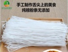 中国粉条产业网提供山西粉条加盟代理