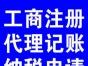 汕头新公司注册 财务代理记账