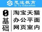 广州淘宝推广运营培训班广州思途教育培训中心