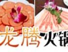 龙腾火锅店 诚邀加盟