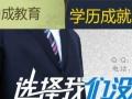 南京航空航天大学大专、本科学历提升
