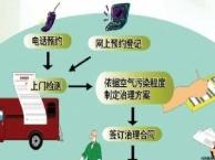 空气净化 甲醛治理 装修异味消除 车内除味检测