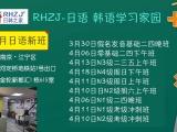 南京日語考級RHZJ南京校4月10日周六下午班