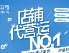 武汉电商淘宝运营哪家好运营+推广+营销策划,推荐就业指导!