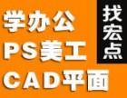 汉口CAD教学培训班//武汉CAD制图培训课程
