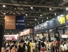 2018广州餐饮连锁加盟及餐饮空间展览会