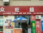 滨江国际众旺超市 百货超市 商业卖场