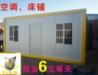 北京住人集装箱,A级防火箱租赁,销售,租金6元每天每间