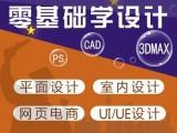 重庆江北区室内设计培训班
