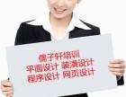学电脑到青岛儒子轩培训,推荐工作,