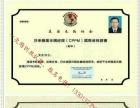 采购培训国际证书,注册职业采购经理CPPM