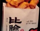 台湾夜市小吃加盟 比脸大鸡排 艺人薛志正开的鸡排加盟店