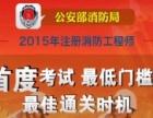 注册消防工程师辅导报名唐山海德教育