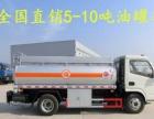 临夏5吨8吨10吨油罐车厂家价格