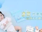 miffy米菲纸尿裤加盟 母婴加盟 家政服务