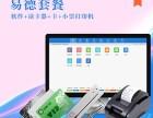 沈阳 会员软件 免费讲解试用 会员卡制作 免费设计