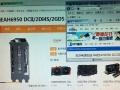 华硕6950跑分怪兽显卡2g现存可以接6台显示器