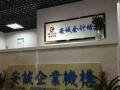 安诚王冉冉代理记账工商注册杭州八大区
