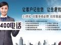 400电话办理 400电话企业彩铃办 网站建设推广