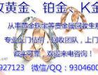 【南通高价上门】回收抵押黄铂K金项链、戒指、金条