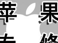 大连苹果售后地址电话笔记本一体机手机ipad维修站
