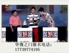 河南电视台华豫之门报名华豫之门报名热线华豫之门报名电话是多少