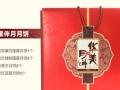 中秋节各大品牌月饼礼盒提货券代金券批发团购量大从优