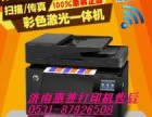 济南惠普177fw打印机墨盒卡死解决方法