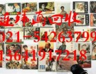 上海连环画回收 木刻连环画 绘画连环画 电影版连环画