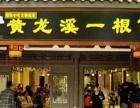 黃龍溪一根面加盟 特色小吃 投資金額 5-10萬元