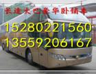长乐到晋中的汽车直达 13559206167 长途客车要多久