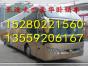 从福鼎到济南的汽车时刻表13559206167大客车票价