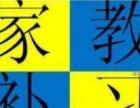【经验+方法+负责】优秀大学生家教【学霸上门辅导】