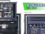 29北京天影视通科技音 视频导播车 转播车方案  箱载演播室