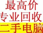 武汉三阳路二手电脑回收价格表/三阳路电脑回收公司