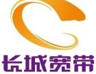 南京栖霞区长城宽带在线预约上门安装电话