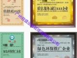 上海企業辦理榮譽證書