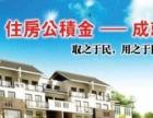 惠州公积金咨询
