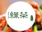 项目加盟连锁网 北京绿茶餐厅加盟