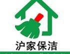 上海沪家保洁公司承接地毯清洗/地面清洗 /大理石翻新