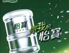 广州怡宝桶装水订水热线越秀区大沙头送水电话