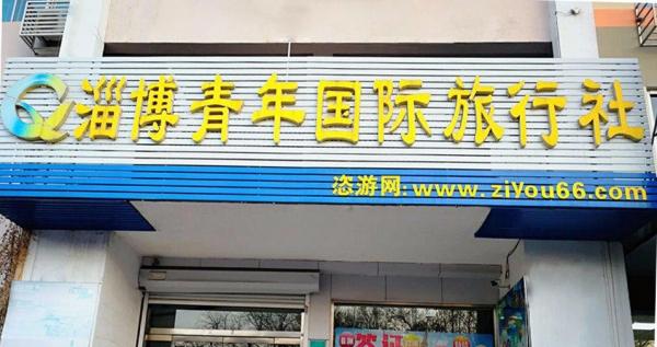 淄博青年国际旅行社