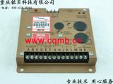 供应调速板ESD5570
