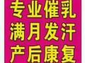 临漳专业催乳师,满月发汗 骨盆修复产后复元中心