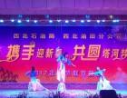 新疆乌鲁木齐商业演出,舞台策划编排,道具及服装租赁