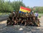2018朝阳夏令营,小特种兵军事夏令营小学生的天地!