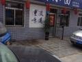 滨州重庆砂锅米线